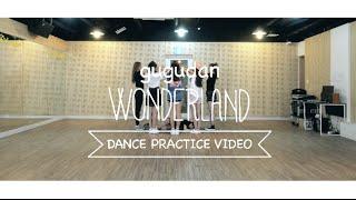 gugudan(구구단) - WONDERLAND Dance practice video