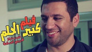فيلم كبير الحلم بطولة حسن الرداد و مها احمد فكرة واخراج كريم اسامة