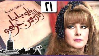 يحيى الفخراني  في ألف ليلة ״علي بابا والأربعين حرامي״ ׀ الحلقة 21 من 32