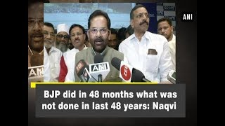 BJP did in 48 months what was not done in last 48 years: Naqvi - #ANI News