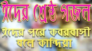 ঈদের নতুন গজল - ঈদের পরে কবর বাসী বলে কান্দীয়া - EiD Gozol 2017| Bangla Islamic Gozol| Khutbah Tv |