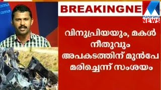 Mystery continues in Kannadi accident   | Manorama News