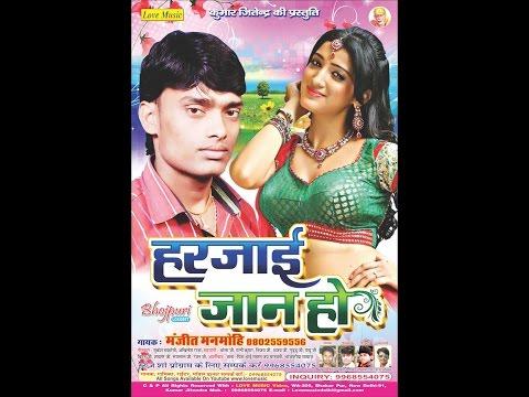 Xxx Mp4 मोतिहारी जिला के है Motihari Jila Ke Hai Popular Bhojpuri Song 2017 Manjeet Manmohi 3gp Sex