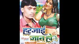 मोतिहारी जिला के है || Motihari Jila Ke Hai || Popular Bhojpuri Song 2017 || Manjeet Manmohi