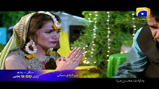 Bedardi Saiyaan Episode 25 Promo - HAP PAL GEO