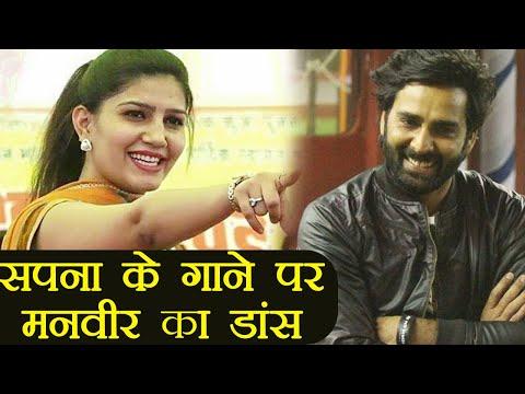 Xxx Mp4 Sapna Chaudhary के Song पर Manveer Gurjar Amp Vikas Gupta ने किया Dance Video Viral । वनइंडिया हिंदी 3gp Sex