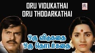 Oru Vidukathai Oru Thodarkathai Tamil Movie | Shoba