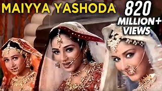 Maiyya Yashoda - Alka Yagnik Hit Songs - Anuradha Paudwal Songs