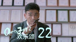 歡樂頌2 | Ode to Joy II 22【TV版】(劉濤、楊紫、蔣欣、王子文、喬欣等主演)