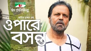 Opare Boshonto । Bangla Eid Natok 2017 । Channel i TV