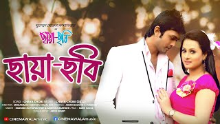 ছায়া ছবি || Arifin Shuvoo | Purnima || Chaya-Chobi (2012) || Official Video Song