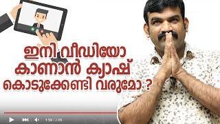 ഇനി വീഡിയോ  കാണാൻ  ക്യാഷ്  കൊടുക്കേണ്ടി  വരുമോ  - Tech Malayalam - Tech News