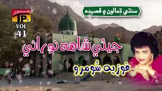 Jiye Shah Norani - Fozia Soomro - Sindhi Hits Old Song - Tp Sindhi
