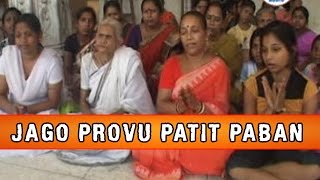 Jago Provu Patit Paban | Bengali Devotional Songs 2016 | Loknath Baba | Amar Pal | Meera Audio