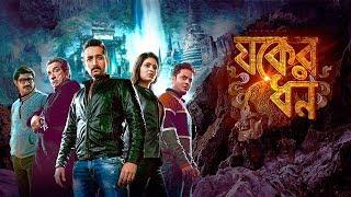 Upcoming New Bengali Movie Jawker Dhan | Kaushik Sen | Sabyasachi | Parambrata