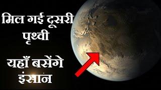 मिल गयी दूसरी पृथ्वी || Another Earth
