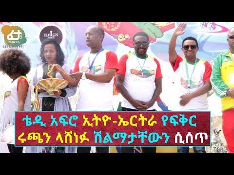 Xxx Mp4 ኢትዮ ኤርትራ የፍቅር ሩጫን ያሸነፉት ከቴዲ አፍሮ ሽልማታቸውን ሲቀበሉ The First Ethio Eritrea Great Run 2018 3gp Sex