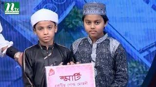PHP Quran er Alo 2018 | পিএইচপি কোরআনের আলো ২০১৮ | EP 22| NTV Islamic Competition Programme