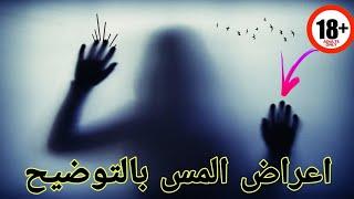 أعراض المس بالتوضيح لتعرف هل انت مصاب أو مصابة بالمس والجن شخص حالتك الأن مع الراقي المغربي رشيد