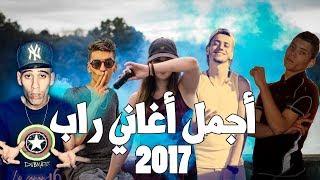 Best Song Rap DZ 2017 ||REMIX|| أجمل 25 أغنية راب ستسمعها في 2017