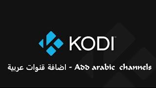 Kodi lesson 3 Add arabic channel تعلم: اضافة قنوات عربية