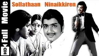 Sollathaan Ninaikkiren Tamil Full Movie : Sivakumar, Jayachitra