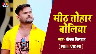 Mithi Tohaar Boliya # Deepak Dildar