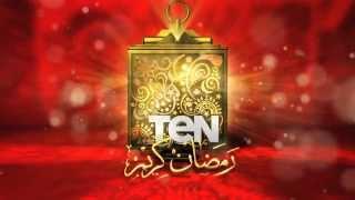 TEN TV | Ramadan Kareem - رمضان كريم