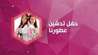 قناة اطفال ومواهب الفضائية اعلان حفل تدشين عطر عفاف & الهام