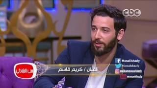 معكم منى الشاذلى - لقاء خاص مع الفنان الصاعد كريم قاسم وتفاصيل عن حياتة وامة اليهودية