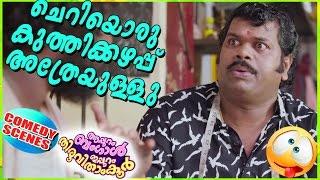 ചെറിയൊരു കുത്തിക്കഴപ്പ് അത്രേയുള്ളു | Pashanam Shaji Comedy | Malayalam Comedy Scenes | Malayalam