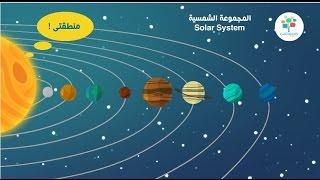 تعرف تصف عنوانك لكائن فضائي؟    الأجرام السماوية Celestial Bodies #2   علوم أولي إعدادي