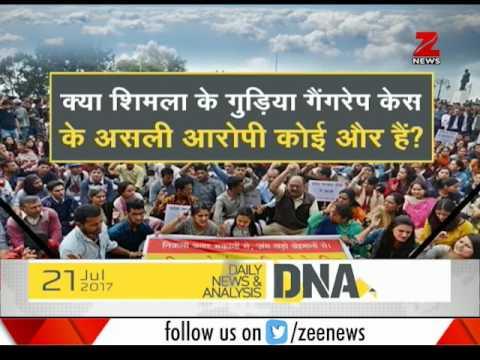 DNA : All you need to know about 'Shimla gangrape case' | भारत के समाज की बलात्कारी सोच का DNA टेस्ट