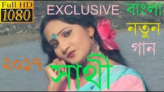 সাথী – শেখর | নতু্ন বাংলা গান ২০১৭ | DESH BANDHU