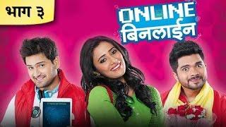 Online Binline   Part 3/8   Latest Marathi Movie 2015   Siddharth Chandekar   Hemant Dhome