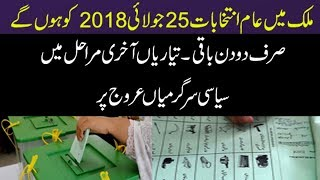 Pakistan election 2018 news | election 2018 | the general holiday | July 25, 2018 | Election 2018