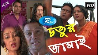 Chotur Jamai | Milon | Moutushi | Bangla Natok | Rtv