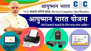 CSC VLE कब से बनायेगे Ayushman golden card ,कौन-कौन सा मशीन लेना पड़ेगा Vle को Specification क्या ?