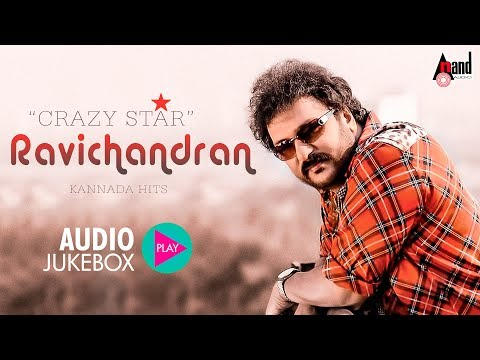 Download Crazy Star V.Ravichandran Hits | Super Audio Hits Jukebox 2017 | New Kannada Seleted Hits