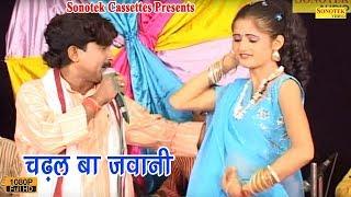 चढ़ल बा जवानी    Bijender Giri , Anjali Raghav    Bhojpuri Mukabla    Birha Dangal