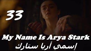 تعلم و مارس الانجليزية من مسلسل #صراع_العروش 33 #Game_Of_Thrones