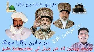 Sain Pagaro Aayo Aa Pir Sain Pagara New Songs 2018 By Hur Murtaza Baloch