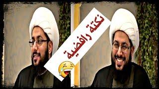 الشيخ ياسر الحبيب نكتة رافضية تموت ضحك