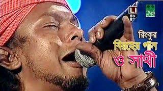 হৃদয় বিদারক বিরহের গান | ও সাথী | রিংকু | DeshTV Live