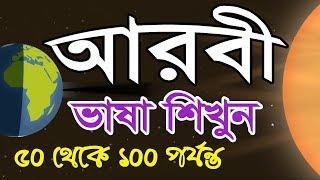 Arabic to Bangla numbers 50-100 [Lesson-3] –Learn about Arbi numbers to Bangla Tutorial -2017.