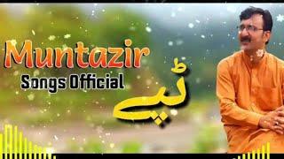 Pashto Muntazie New Album Tappy 2018 Ao Da Marg Ou Jawand Sa Pata Lagi