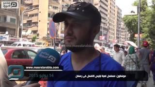 مصر العربية | مواطنون: مسلسل لعبة ابليس الافضل فى رمضان