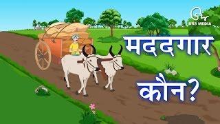 Hindi Animated Story - Madadgar Kaun - Story by Suryakant Tripathi 'Nirala'