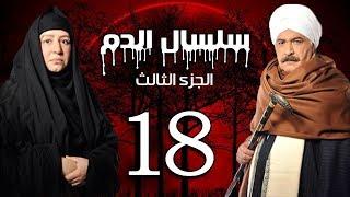 Selsal El Dam Part 3 Eps  | 18 | مسلسل سلسال الدم الجزء الثالث الحلقة