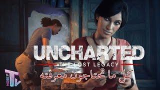 تقرير : معلومات قد لا تعرفونها عن لعبة Uncharted: The Lost Legacy